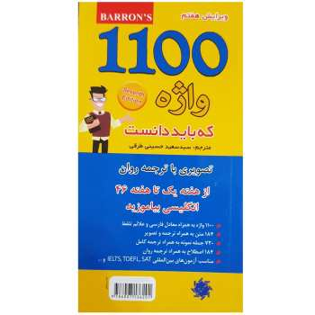 کتاب 1100 واژه که باید دانست اثر ماری برامبرگ و ملوین گوردون انتشارات علم و دانش