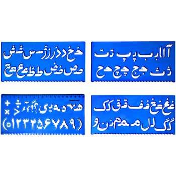 شابلون دانشمند مدل حروف الفبای فارسی و اعداد مجموعه 4 عددی