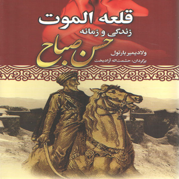 کتاب قلعه الموت زندگی و زمانه حسن صباح اثر ولادمیر بارتول انتشارات نوید صبح