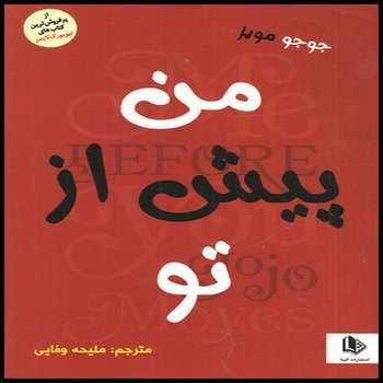 کتاب من پیش از تو اثر جوجو مویز انتشارات الینا