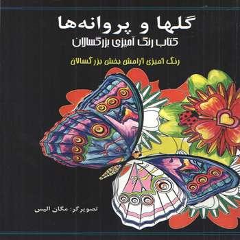 كتاب رنگ آميزي بزرگسالان گلها و پروانه ها اثر مگان اليس انتشارات ارديبهشت