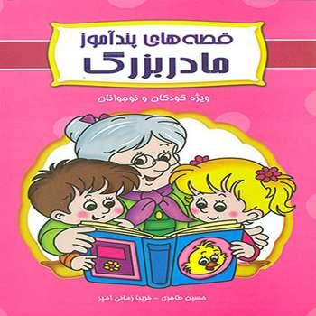 كتاب قصه هاي پندآموز مادربزرگ اثر جمعي از نويسندگان انتشارات داريوش