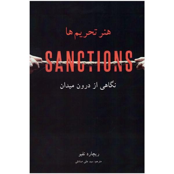 کتاب هنر تحریمها اثر ریچارد نفیو انتشارات پیام محراب