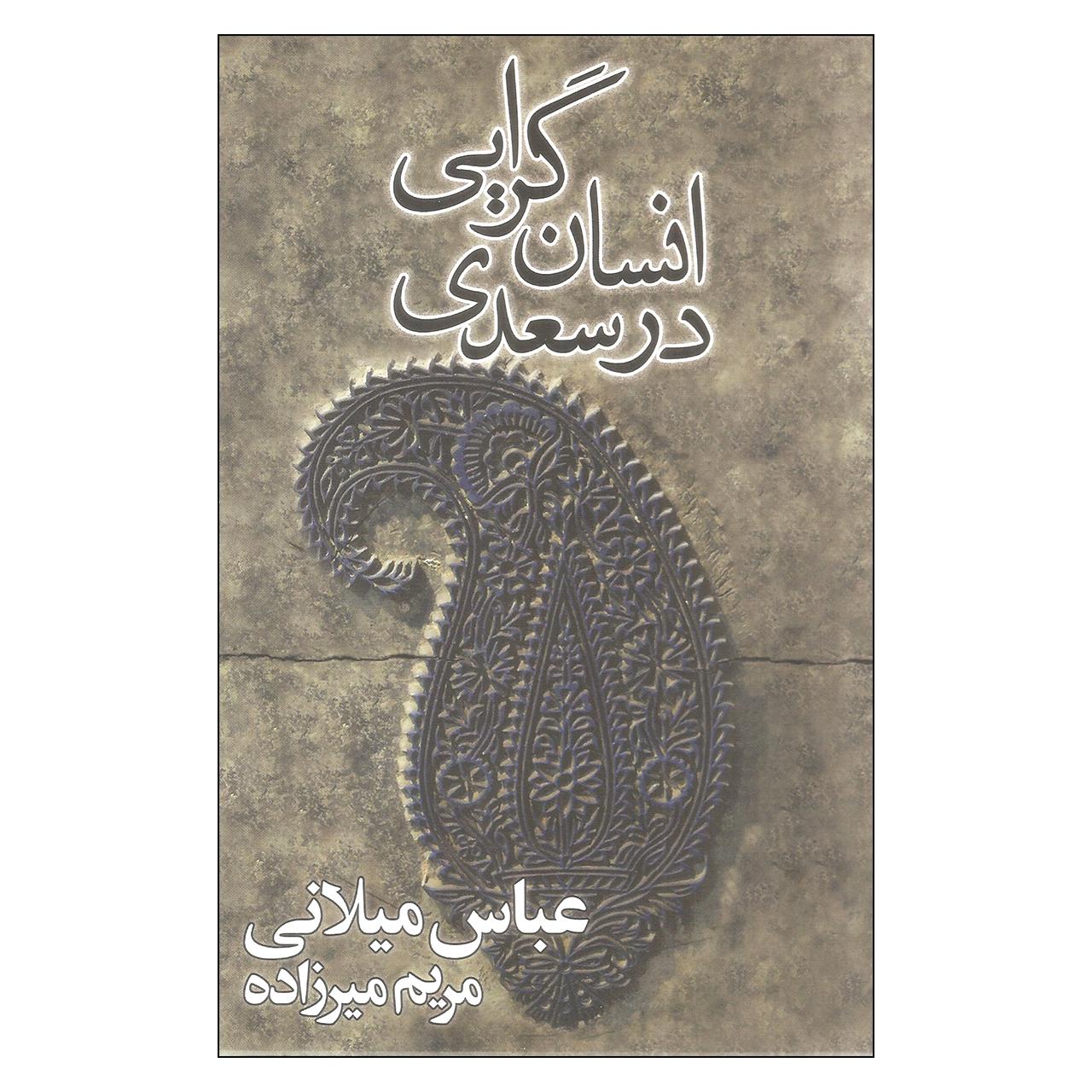 کتاب انسان گرایی در سعدی اثر عباس میلانی انتشارات زمستان