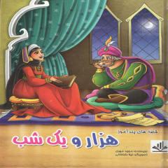 كتاب قصه هاي پندآموز هزار و يك شب اثر مجيد مهري انتشارات الينا