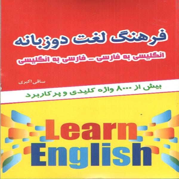 کتاب فرهنگ لغت دوزبانه اثر ساقی اکبری انتشارات الینا