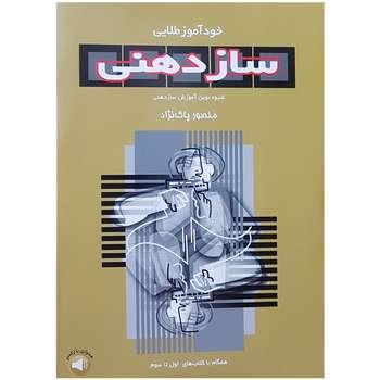 کتاب خود آموز طلایی ساز دهنی اثر منصور پاک نژاد نشر سرود