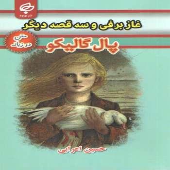 کتاب غاز برفی و سه قصه دیگر اثر پال گالیکو انتشارات بهنود