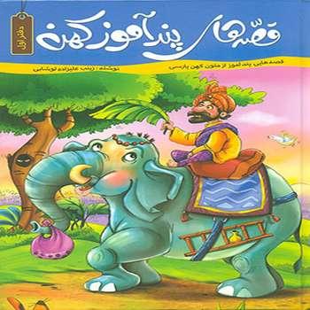 كتاب قصه هاي پندآموز كهن دفتر اول اثر زينب عليزاده لوشابي انتشارات پيام مقدس