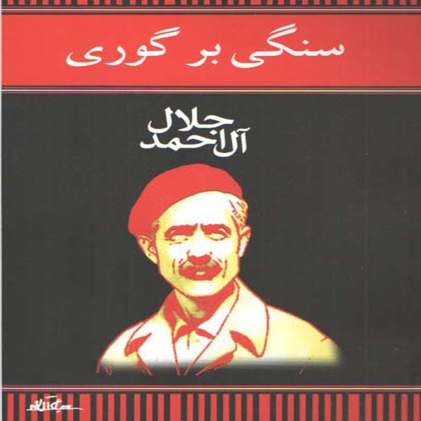 خرید                      کتاب سنگی بر گوری اثر جلال آل احمد انتشارات هرم