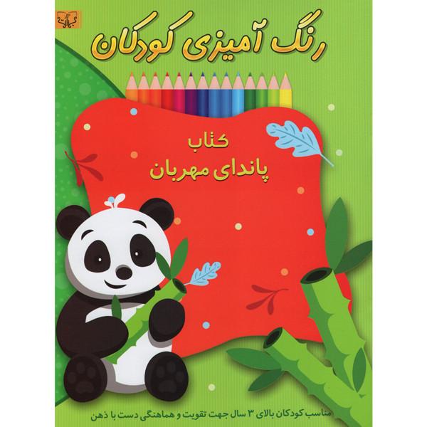 کتاب رنگ آمیزی کودکان کتاب پاندای مهربان  اثر سید عباس اسلامی  انتشارات برات علم