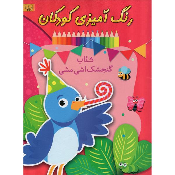خرید                      کتاب رنگ آمیزی کودکان کتاب گنجشک اشی مشی  اثر سید عباس اسلامی  انتشارات برات علم