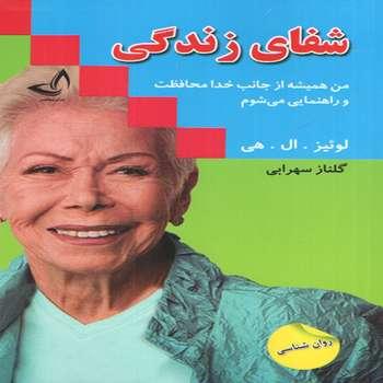 کتاب شفای زندگی اثر لوئیز .ال.هی انتشارات ندای معاصر