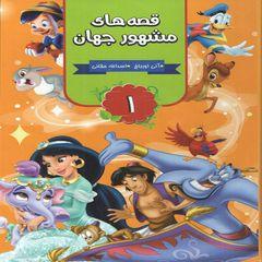كتاب قصه هاي مشهور جهان 1 اثر آني اورباخ انتشارات آتيسا