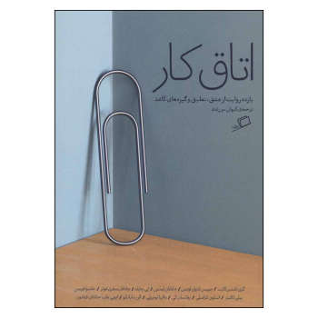 کتاب اتاق کار اثر جمعی از نویسندگان نشر اطراف