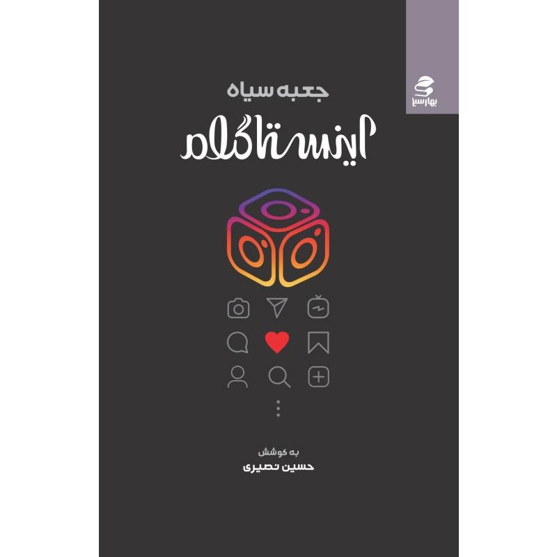 خرید                      کتاب جعبه سیاه اینستاگرام اثر حسین نصیری انتشارات بهار سبز
