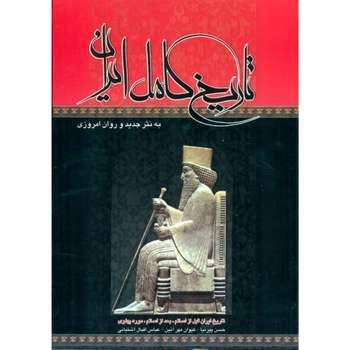 کتاب تاریخ کامل ایران اثر جمعی از نویسندگان نشر واشقان