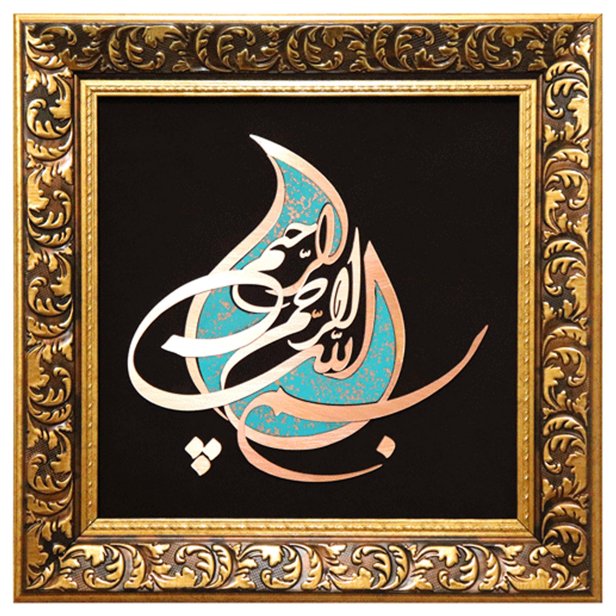 خرید                      تابلو معرق مس طرح بسم الله الرحمن الرحیم مدل قطره کد 1042