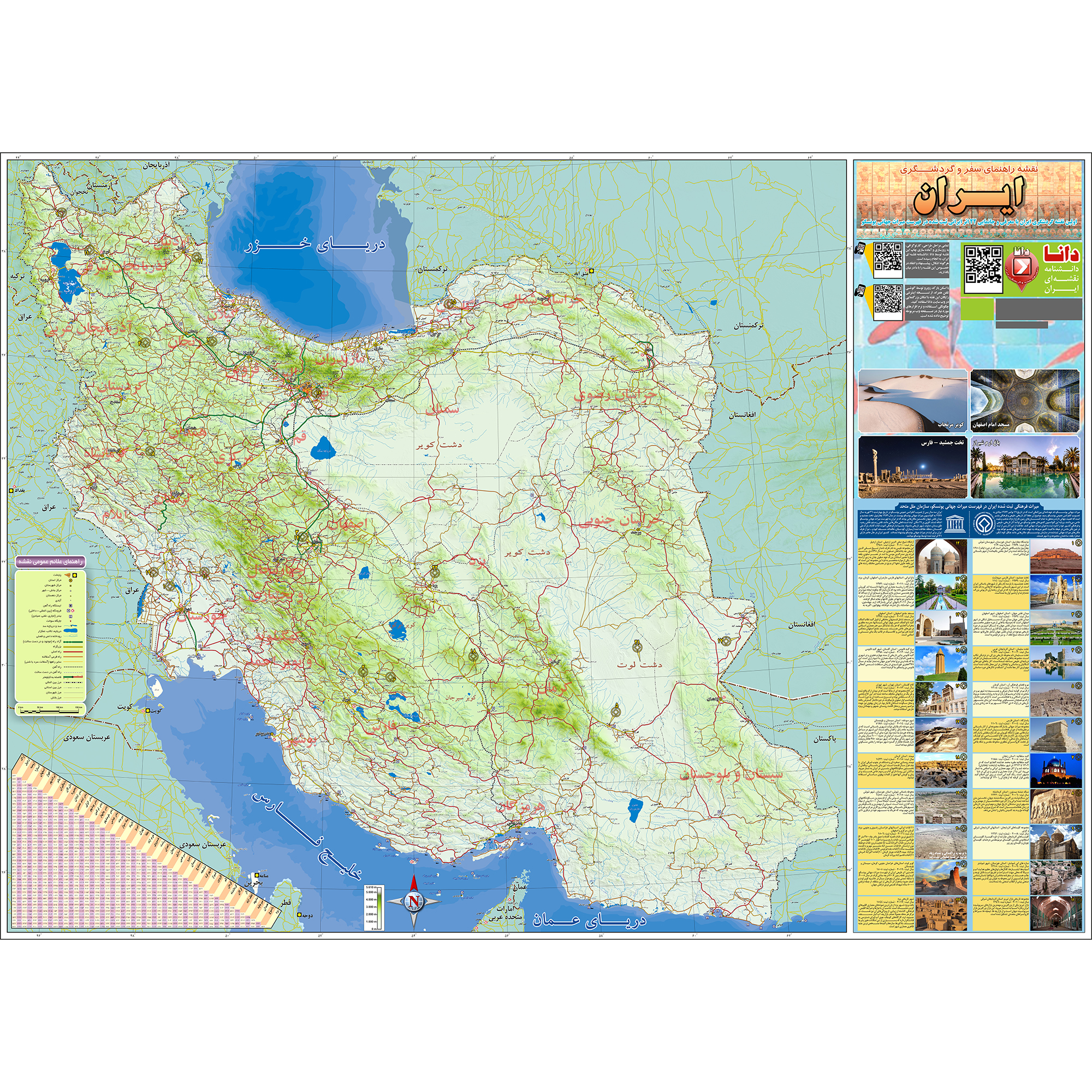 نقشه ایران گردشگری و میراث جهانی یونسکو مدل DWMIRG150H