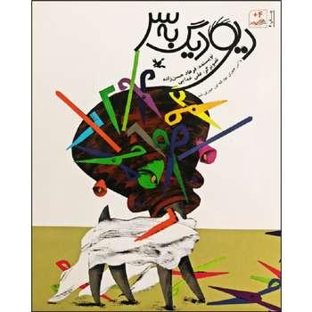 کتاب دیو دیگ به سر اثر فرهاد حسن زاده انتشارات کانون پرورش فکری کودکان و نوجوانان