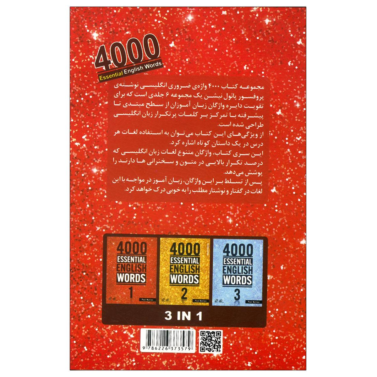 خرید                      کتاب 4000 واژه ضروری انگلیسی اثر حمیدرضا جهانگیرزاده انتشارات زبان مهر جلد 1