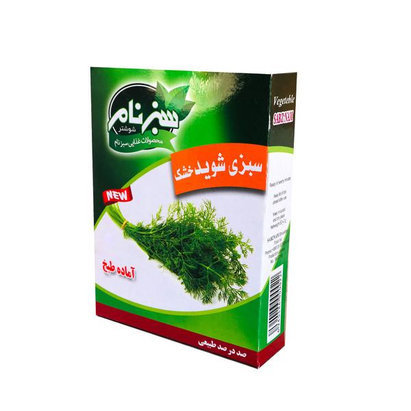 سبزی شوید سبزنام - 50 گرم
