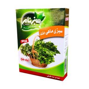 سبزی ماهی  خشک سبزنام - 50 گرم