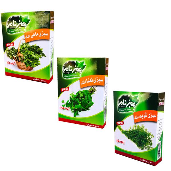 سبزی خشک سبزنام - 50 گرم مجموعه 3 عددی