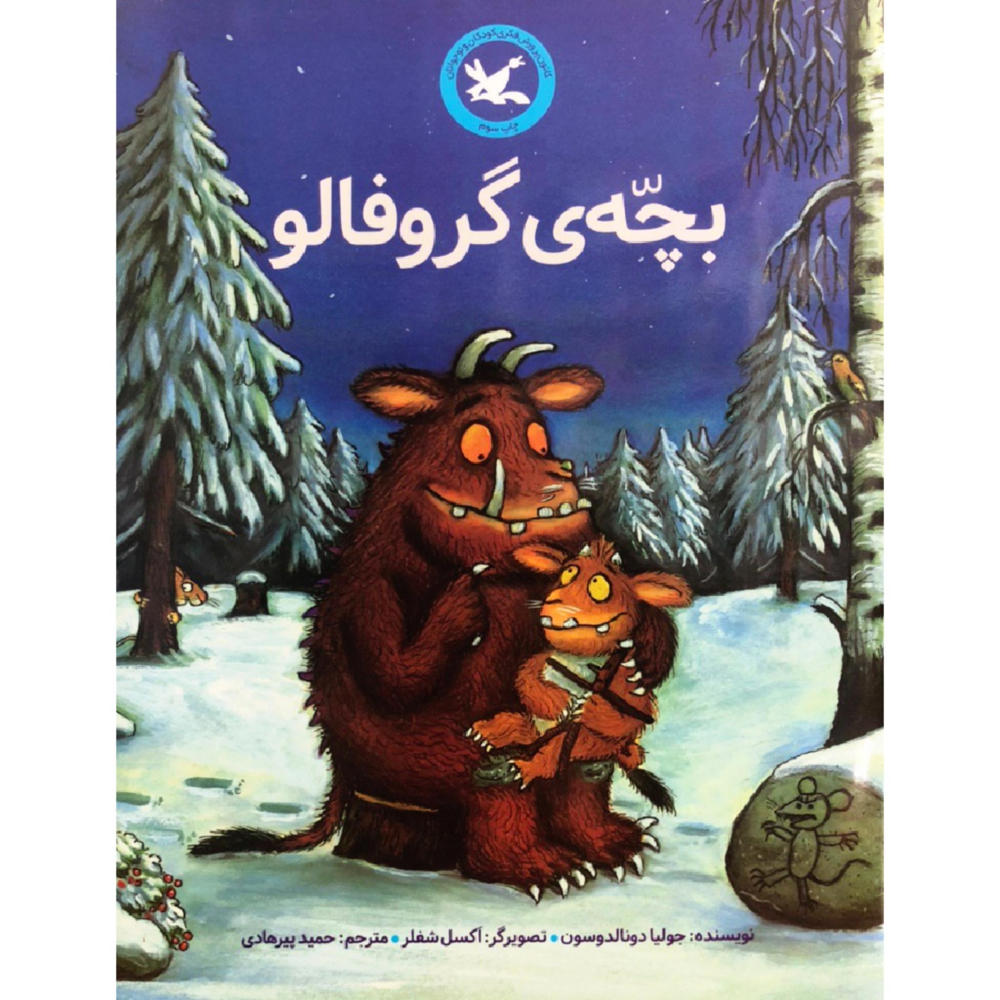 خرید                      کتاب بچه ی گروفالو اثر جولیا دونالدسون انتشارات کانون پرورش فکری کودکان و نوجوانان