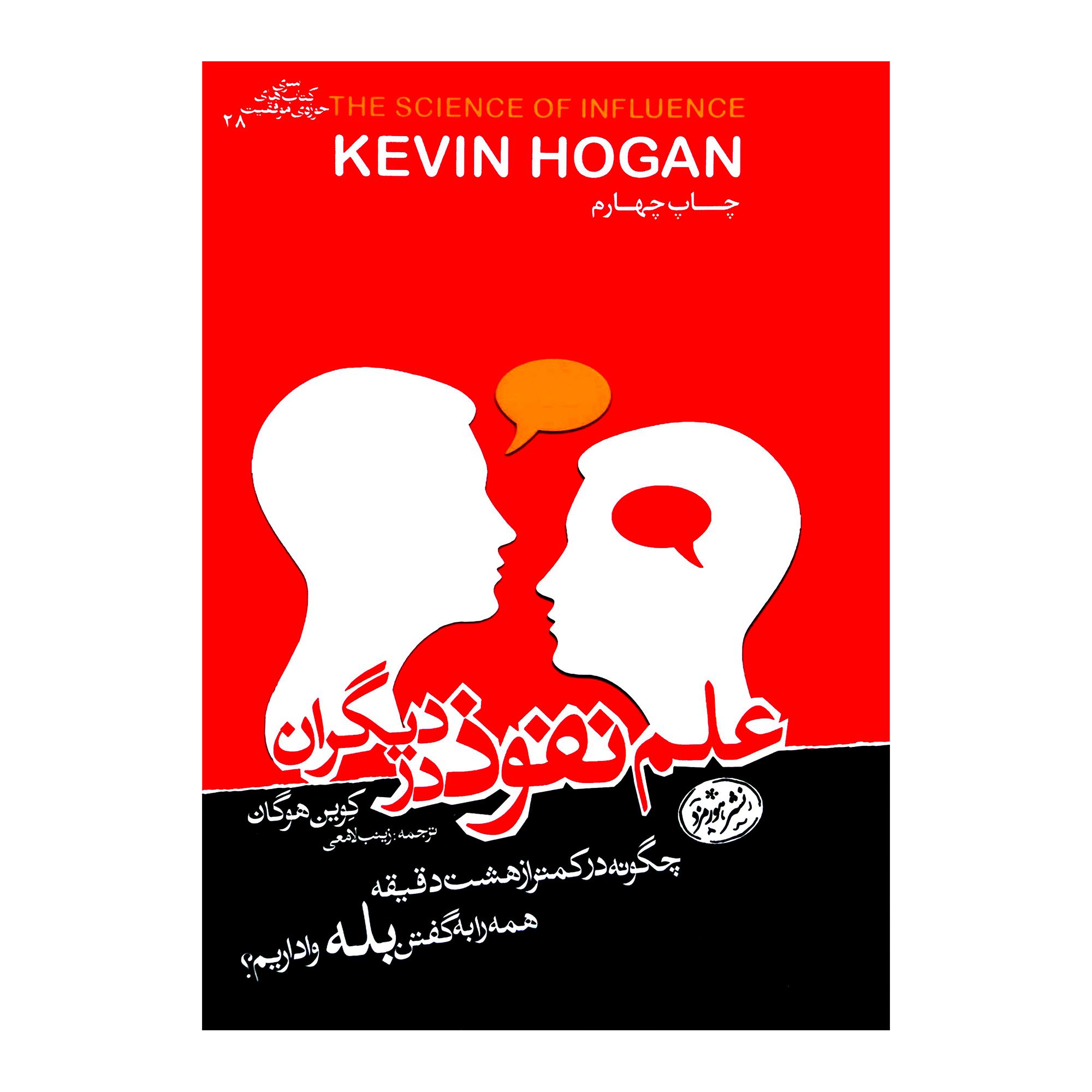 کتاب علم نفوذ در دیگران اثر کوین هوگان نشر هورمزد