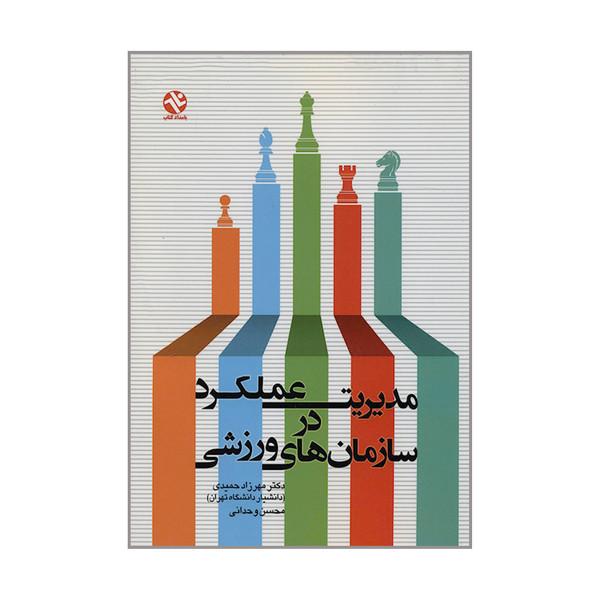 کتاب مدیریت عملکرد در سازمان های ورزشی اثر دکتر مهرزاد حمیدی و محسن وحدانی انتشارات بامدادکتاب