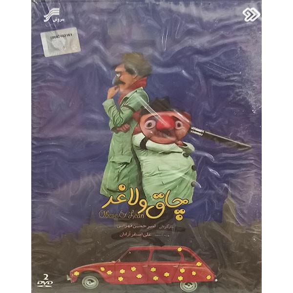 مجموعه کامل سریال چاق و لاغر اثر امیرحسین قهرایی