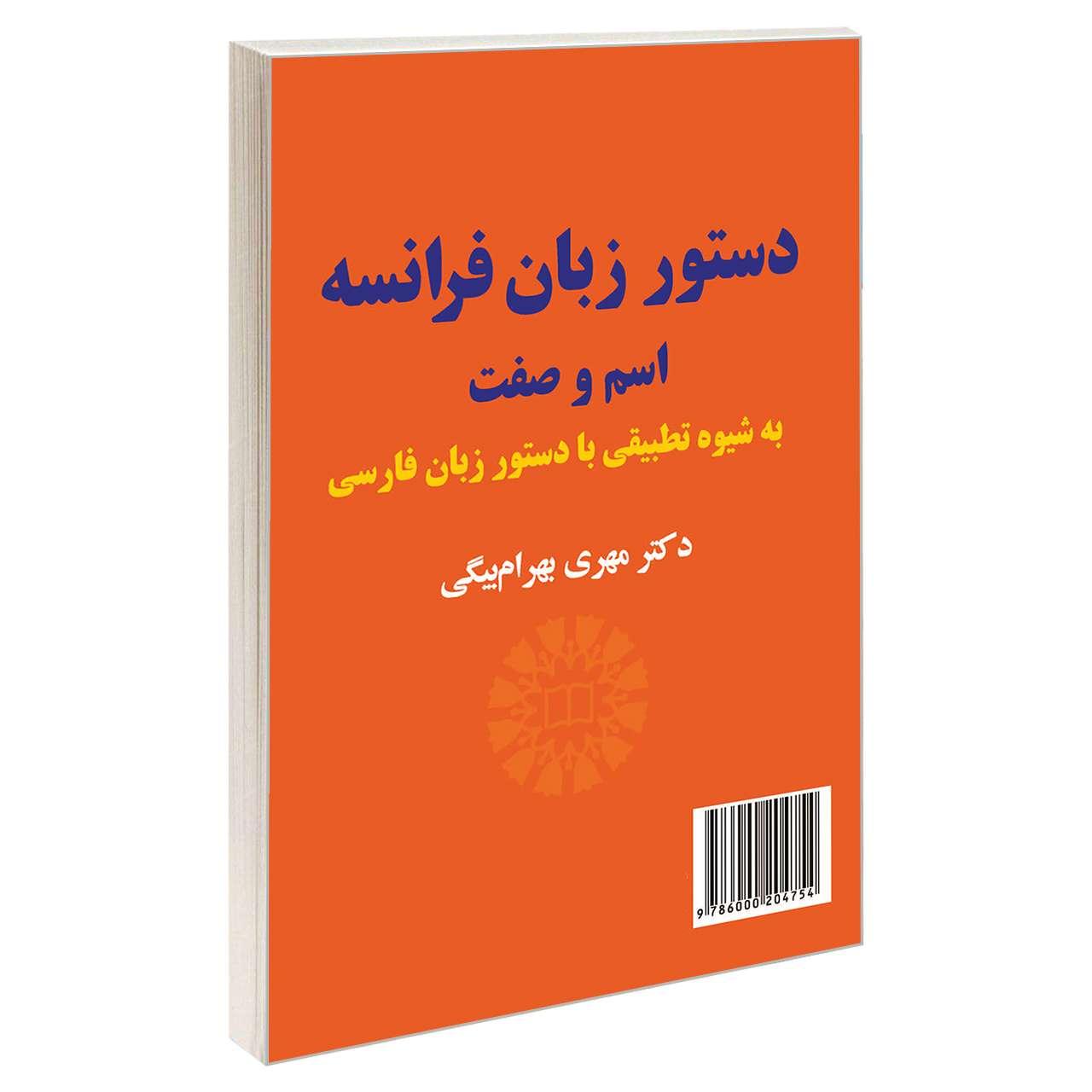 خرید                      کتاب دستور زبان فرانسه؛ اسم و صفت اثر دکتر مهری بهرام بیگی نشر سمت