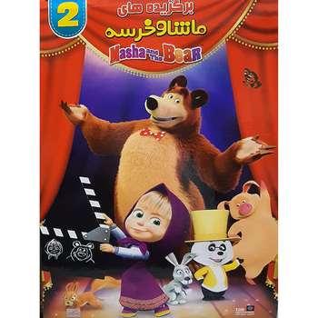 انیمیشن برگزیده های ماشا و خرسه 2 اثر تونی لانان