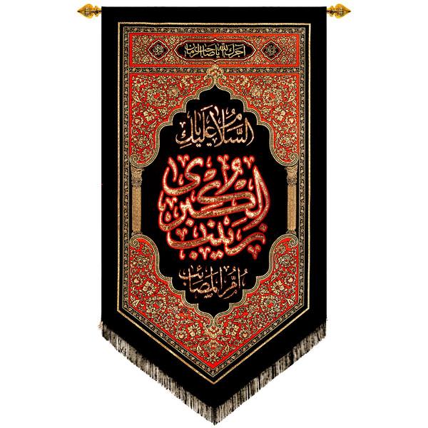 پرچم طرح السلام علیک یا زینب الکبری ام المصائب کد ۲۲۲RB