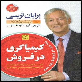 کتاب کیمیاگری در فروش اثر بریان تریسی انتشارات الماس پارسیان