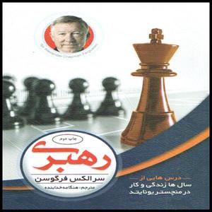 كتاب رهبري اثر سر الكس فرگوسن انتشارات الماس پارسيان