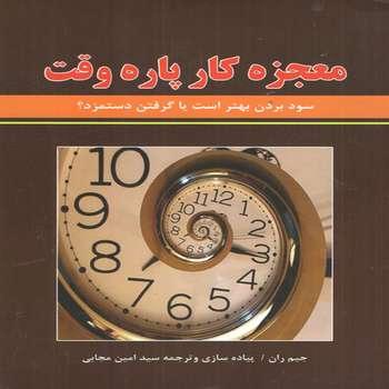 کتاب معجزه کار پاره وقت اثر جیم ران انتشارات نیک فرجام