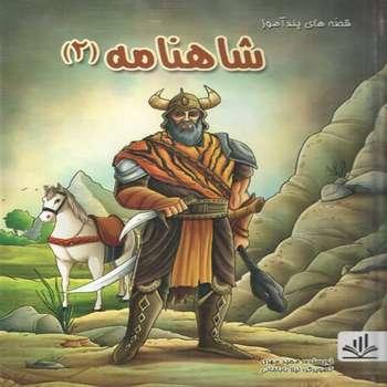 كتاب قصه هاي پندآموز شاهنامه (2) اثر مجيد مهري انتشارات الينا