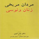 کتاب مردان مریخی زنان ونوسی اثر جان گری انتشارات برگ زیتون  thumb