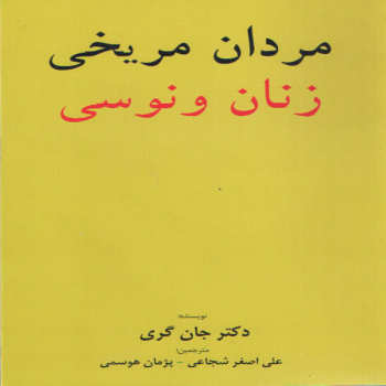 کتاب مردان مریخی زنان ونوسی اثر جان گری انتشارات برگ زیتون