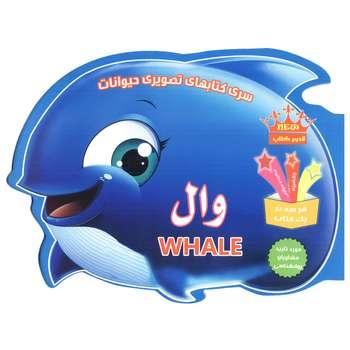 کتاب سری کتاب های تصویری حیوانات وال اثر رحیم اصلانی انتشارات قصر کتاب