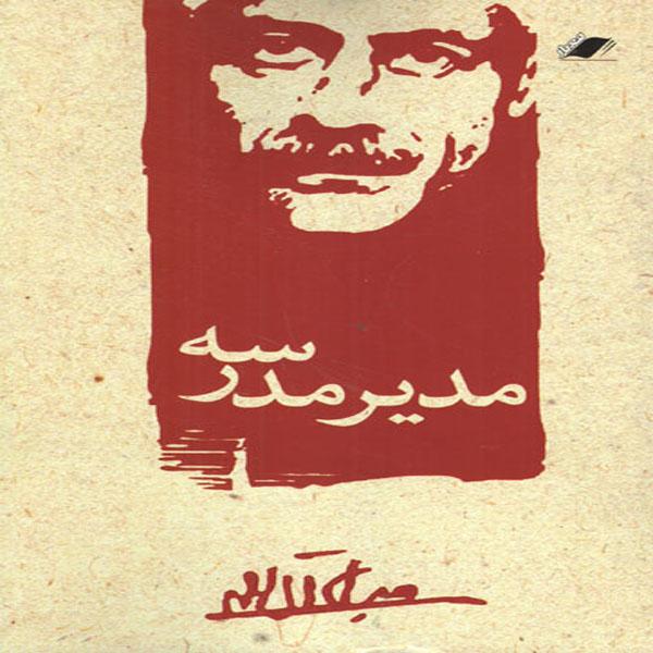 کتاب مدیر مدرسه اثر جلال آل احمد انتشارات معیار علم