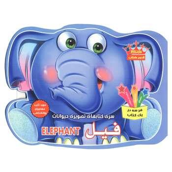کتاب سری کتابهای تصویری حیوانات فیل اثر رحیم اصلانی انتشارات قصر کتاب