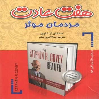 کتاب هفت عادت مردمان موثر اثر استفان آر. کاوی انتشارات افق دور