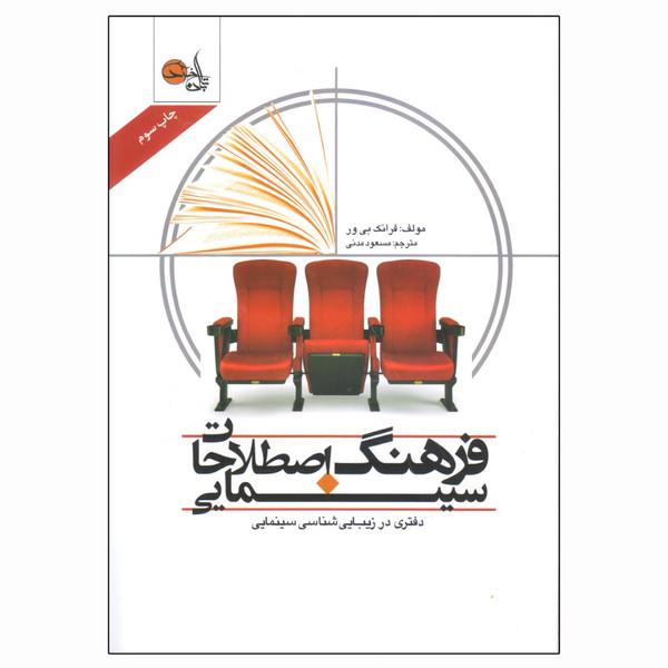 کتاب فرهنگ اصطلاحات سینمایی اثر فرانک بی ور انتشارات تابان خرد
