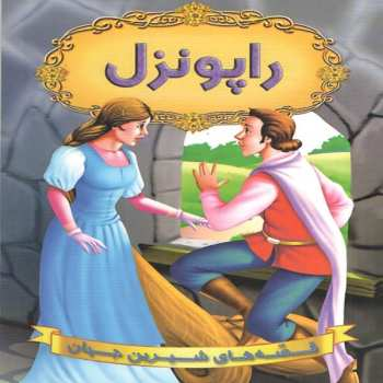 كتاب راپونزل اثر جمعي از نويسندگان انتشارات شير محمدي