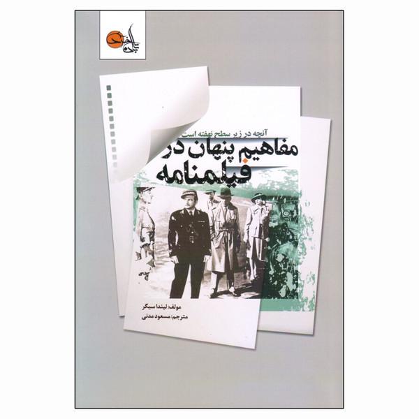 کتاب مفاهیم پنهان در فیلمنامه اثر لیندا سیگر انتشارات تابان خرد