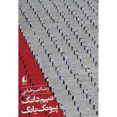 کتاب نیم دانگ پیونگ یانگ اثر رضا امیرخانی نشر افق