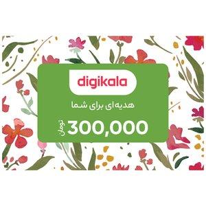 کارت هدیه دیجی کالا به ارزش 300.000 تومان طرح بهار